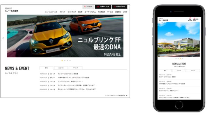 ルノー名古屋東 Webサイト公開のお知らせ