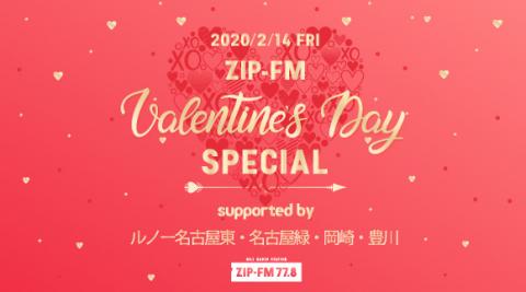 ZIP-FM バレンタインデー スペシャル